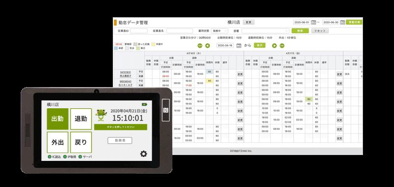 専用タブレットにICカードをかざすだけで、勤怠データを保存できます。打刻した勤怠データは、管理画面で見ることができます