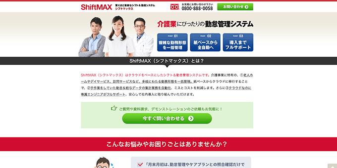 「ShiftMAX(シフトマックス)」のHP