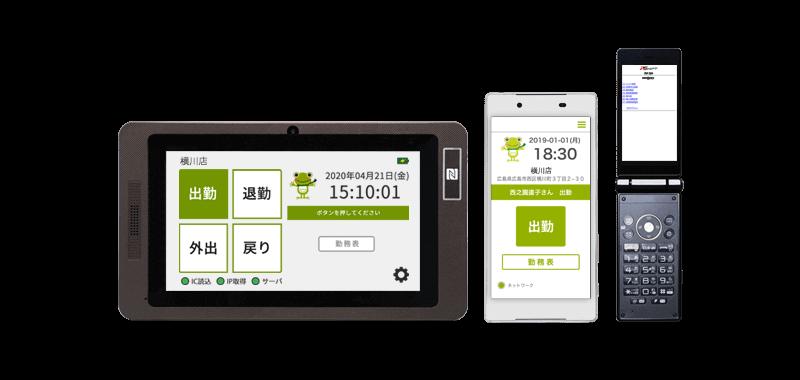 かえる勤怠管理シリーズでは、独自開発の専用タブレット・モバイル打刻(P-Shift)・アプリ打刻(CAERU AI)など状況に合わせた打刻方法が選べます。