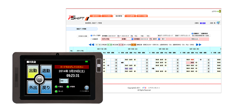 クラウド勤怠管理システムP-Shiftタブレットと管理画面