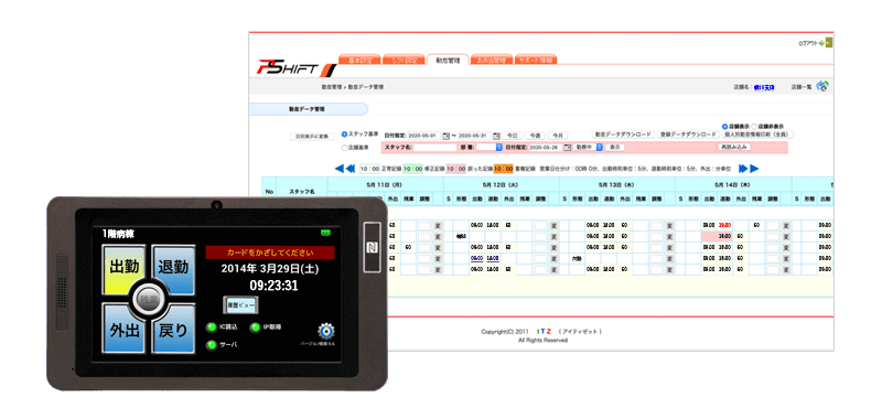 専用タブレット、管理画面